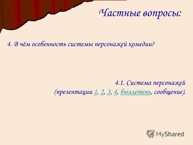 Частные вопросы: 4. В чём особенность системы персонажей комедии? 4.1. Система персонажей (презентации 1, 2, 3, 4, бюллетень, сообщение).1234бюллетень