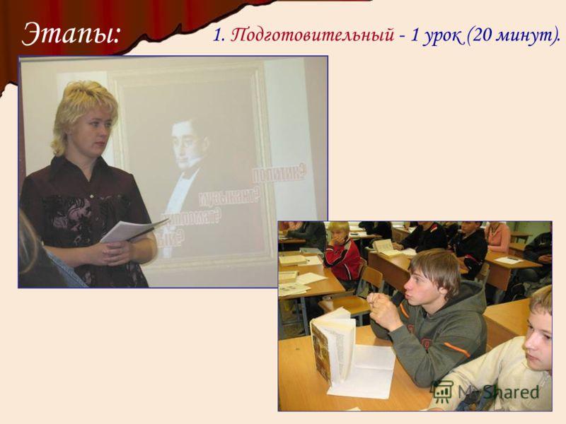 Этапы: 1. Подготовительный - 1 урок (20 минут).