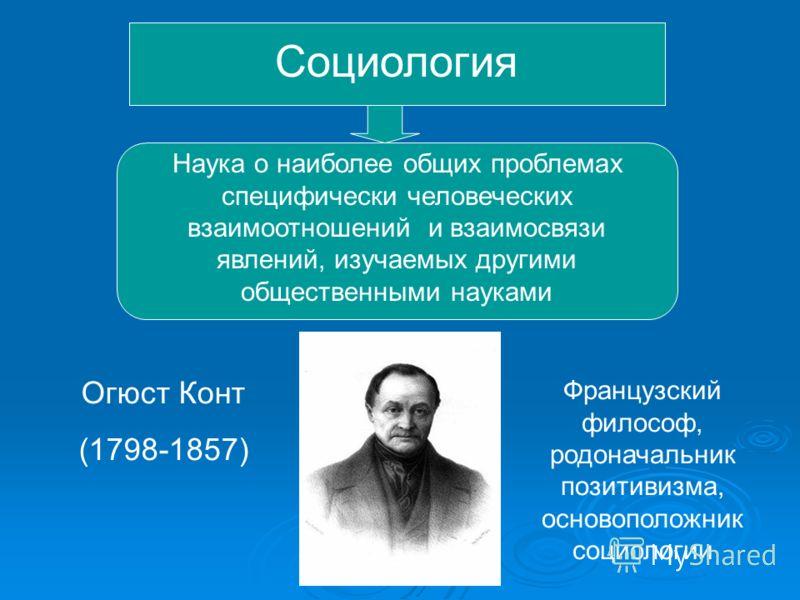 Социология vsempomoguru