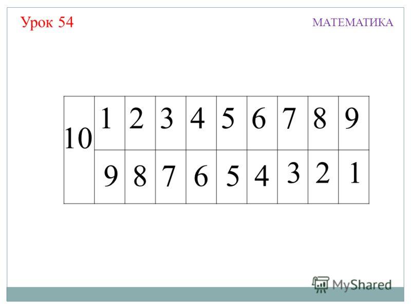 87654 321 Урок 54 МАТЕМАТИКА 12345678 10 9 9
