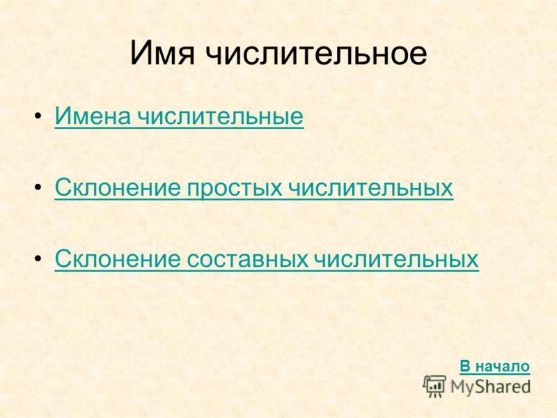 Имя числительное Имена числительные Склонение простых числительных Склонение составных числительных В начало