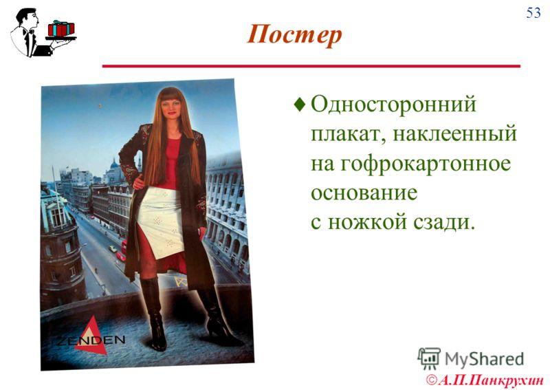 53 А.П.Панкрухин Постер Односторонний плакат, наклеенный на гофрокартонное основание с ножкой сзади.