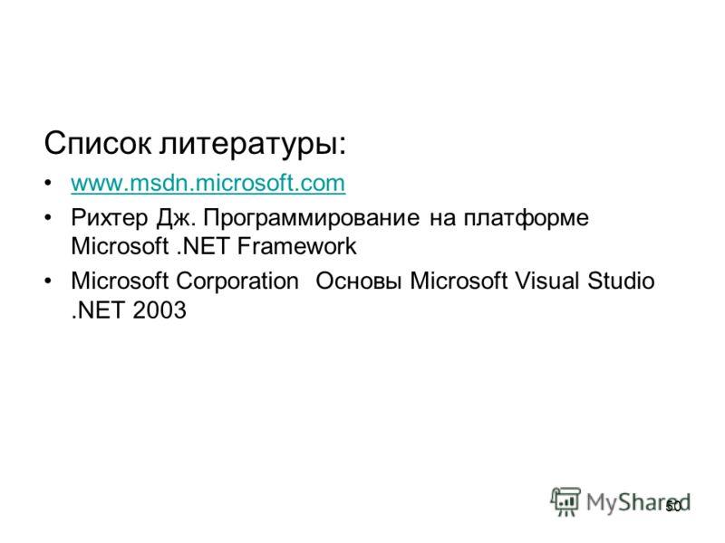 50 Список литературы: www.msdn.microsoft.com Рихтер Дж. Программирование на платформе Microsoft.NET Framework Microsoft Corporation Основы Microsoft Visual Studio.NET 2003