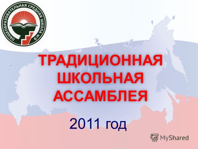 ТРАДИЦИОННАЯ ШКОЛЬНАЯ АССАМБЛЕЯ 2011 год