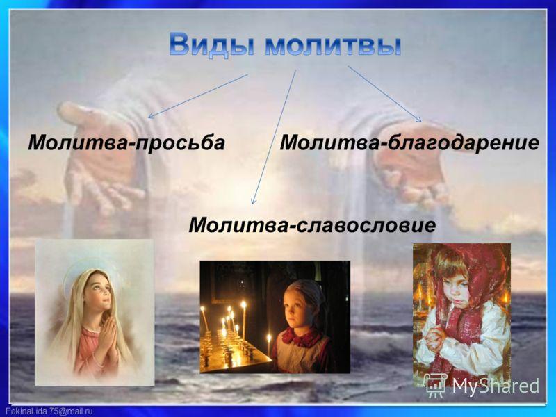 FokinaLida.75@mail.ru Молитва-просьба Молитва-славословие Молитва-благодарение