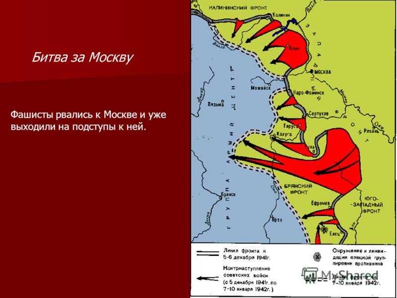 Битва за Москву Фашисты рвались к Москве и уже выходили на подступы к ней.