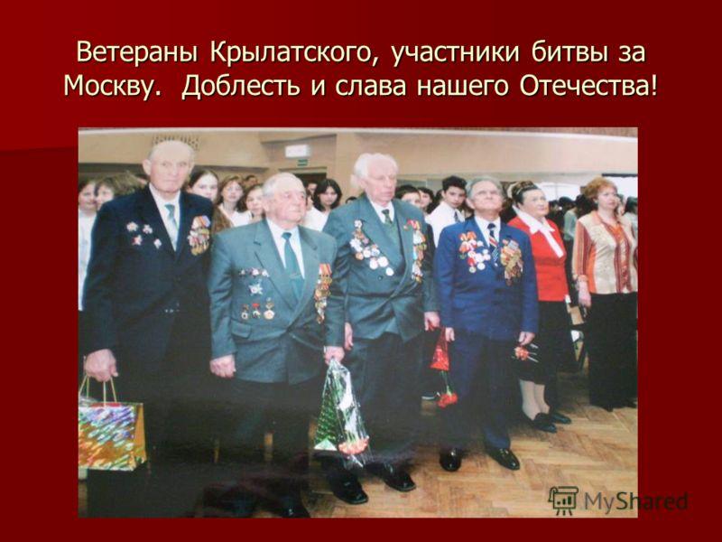 Ветераны Крылатского, участники битвы за Москву. Доблесть и слава нашего Отечества!