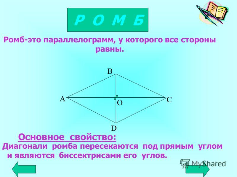 Прямоугольник Прямоугольник-это параллелограмм, у которого все углы прямые. А В Д С О Основное свойство: Диагонали прямоугольника равны