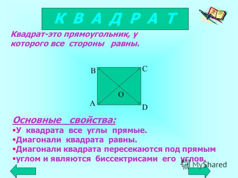 Ромб-это параллелограмм, у которого все стороны равны. Р О М Б Основное свойство: Диагонали ромба пересекаются под прямым углом и являются биссектрисами его углов. А В С D О