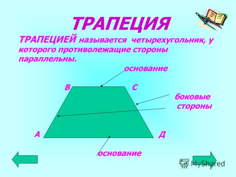 К В А Д Р А Т Квадрат-это прямоугольник, у которого все стороны равны. D В С А О Основные свойства: У квадрата все углы прямые. Диагонали квадрата равны. Диагонали квадрата пересекаются под прямым углом и являются биссектрисами его углов.