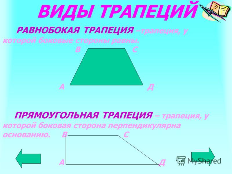 ТРАПЕЦИЯ ТРАПЕЦИЕЙ называется четырехугольник, у которого противолежащие стороны параллельны. основание В С боковые стороны А Д основание