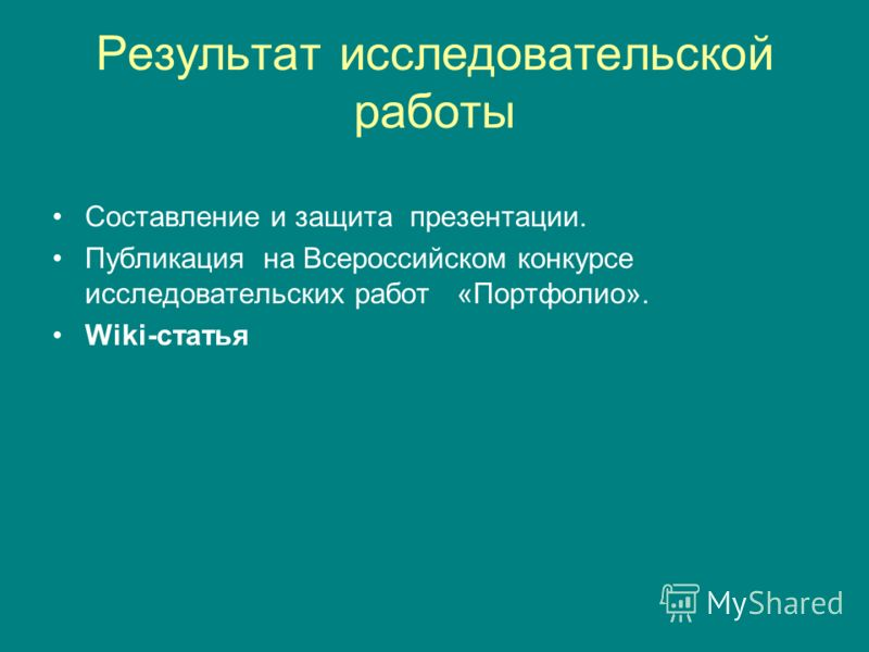 Результат исследовательской работы Составление и защита презентации. Публикация на Всероссийском конкурсе исследовательских работ «Портфолио». Wiki-ст