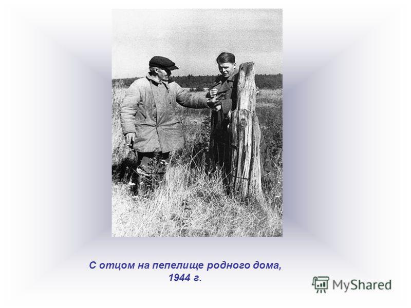 С отцом на пепелище родного дома, 1944 г.