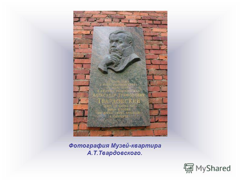 Фотография Музей-квартира А.Т.Твардовского.