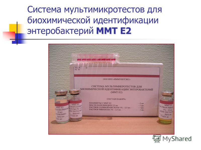 ММТ Е2 Система мультимикротестов для биохимической идентификации энтеробактерий ММТ Е2