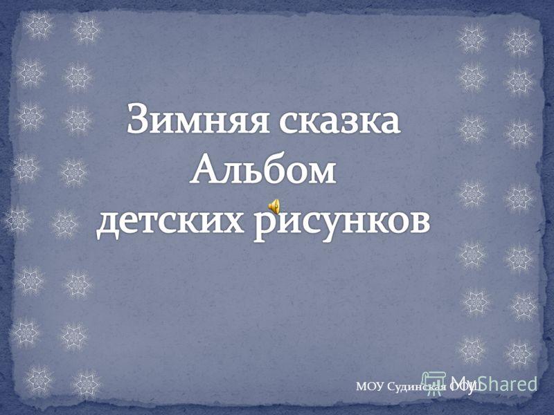 МОУ Судинская ООШ