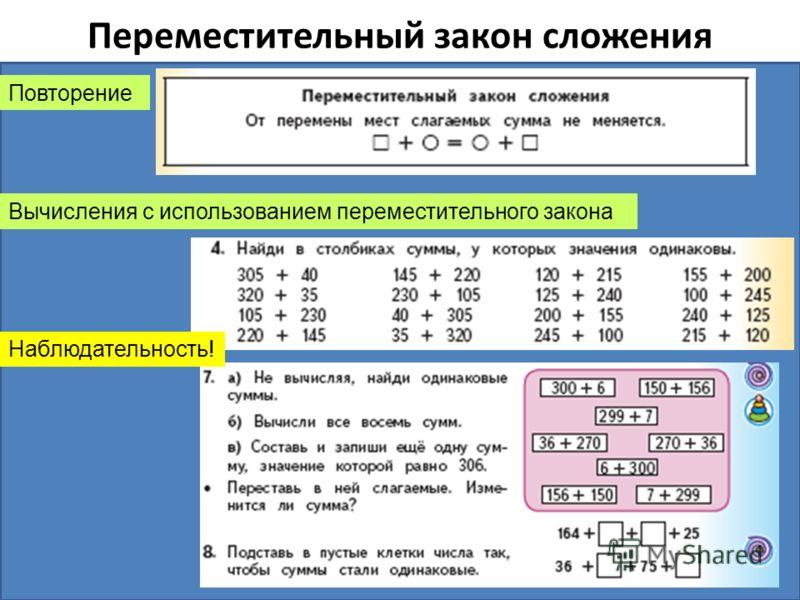 Переместительный закон сложения Повторение Вычисления с использованием переместительного закона Наблюдательность!