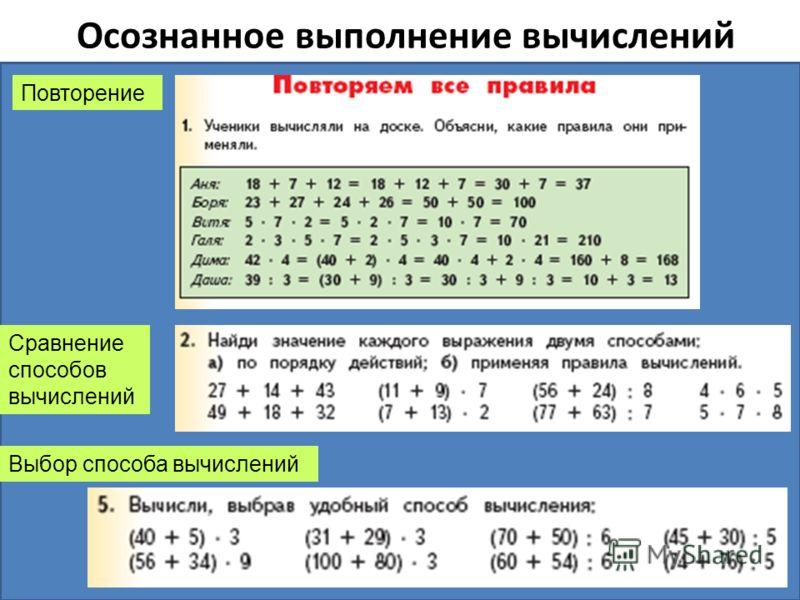 Осознанное выполнение вычислений Повторение Выбор способа вычислений Сравнение способов вычислений