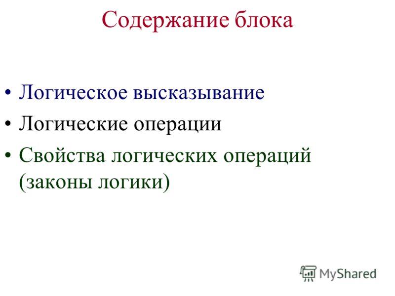 Содержание блока Логическое высказывание Логические операции Свойства логических операций (законы логики)