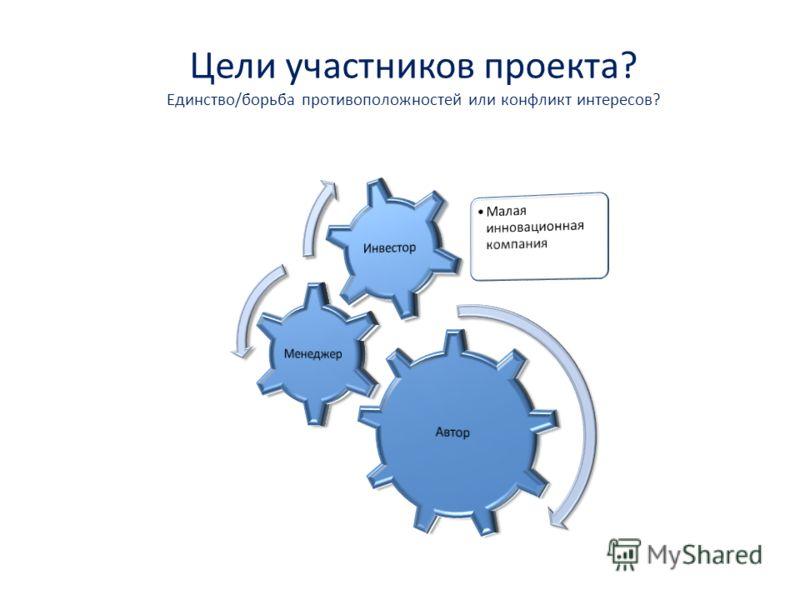 Цели участников проекта? Единство/борьба противоположностей или конфликт интересов?