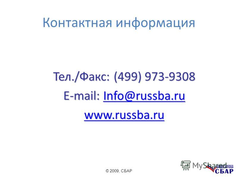 Контактная информация Тел./Факс: (499) 973-9308 E-mail: Info@russba.ru Info@russba.ruInfo@russba.ru www.russba.ru © 2009, СБАР