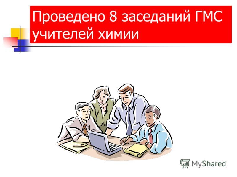 Проведено 8 заседаний ГМС учителей химии