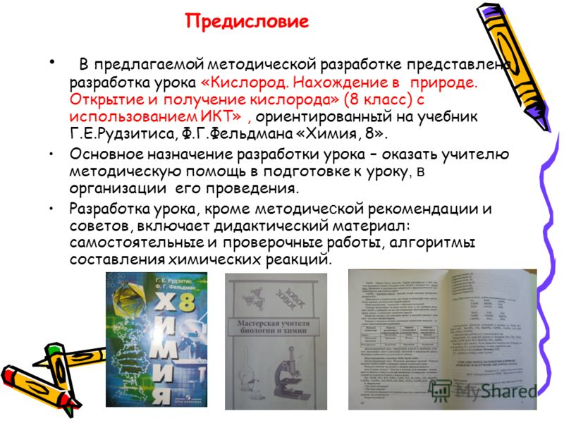Предисловие В предлагаемой методической разработке представлена разработка урока «Кислород. Нахождение в природе. Открытие и получение кислорода» (8 класс) с использованием ИКТ», ориентированный на учебник Г.Е.Рудзитиса, Ф.Г.Фельдмана «Химия, 8». Осн