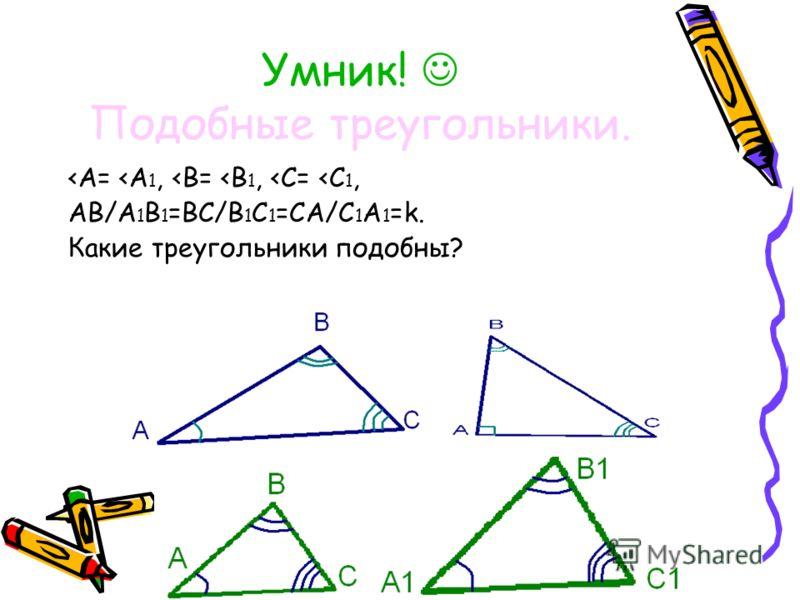 Умник! Подобные треугольники.