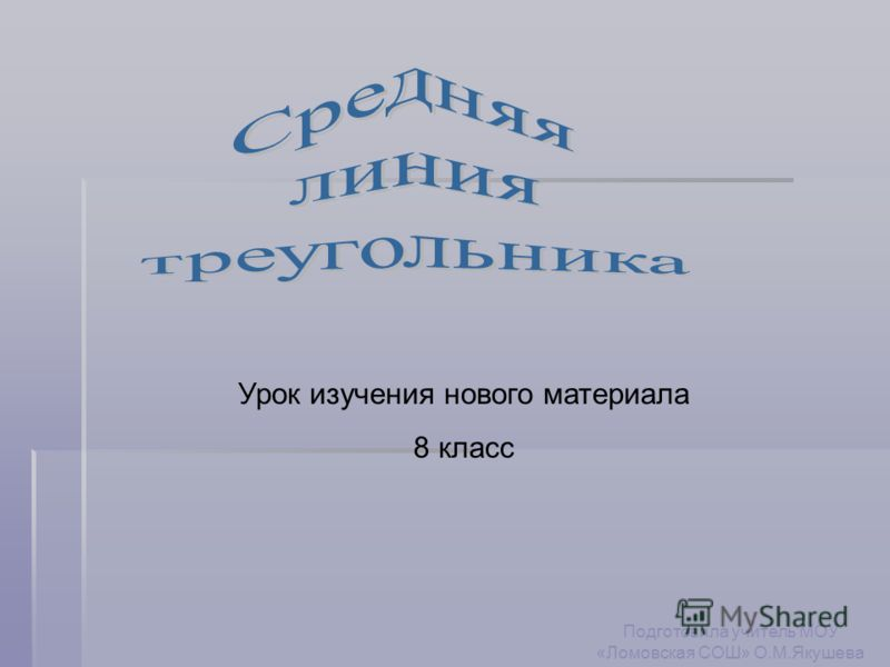 Урок изучения нового материала 8 класс Подготовила учитель МОУ «Ломовская СОШ» О.М.Якушева