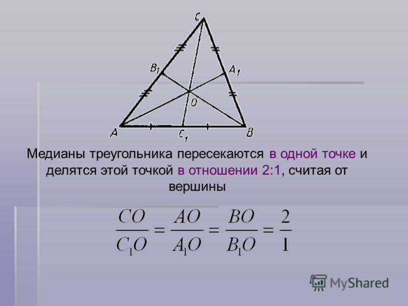 Медианы треугольника пересекаются в одной точке и делятся этой точкой в отношении 2:1, считая от вершины