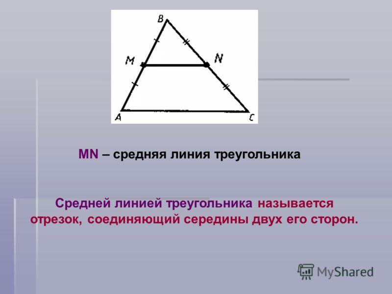 MN – средняя линия треугольника Средней линией треугольника называется отрезок, соединяющий середины двух его сторон.