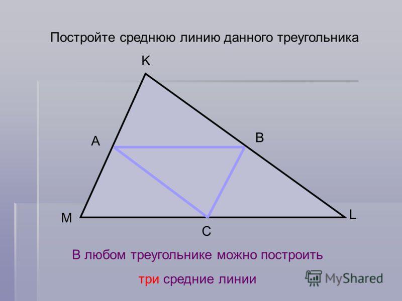 Постройте среднюю линию данного треугольника M L K B A C В любом треугольнике можно построить три средние линии