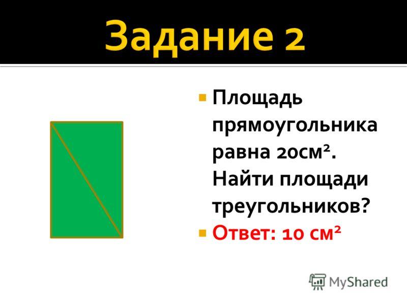 Ответ: 10 см 2