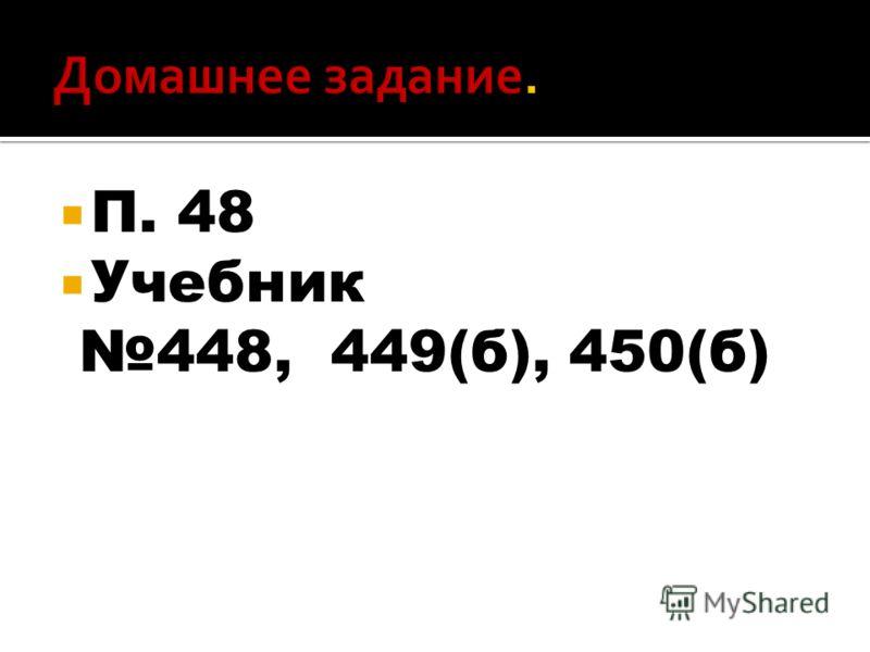 П. 48 Учебник 448, 449(б), 450(б)