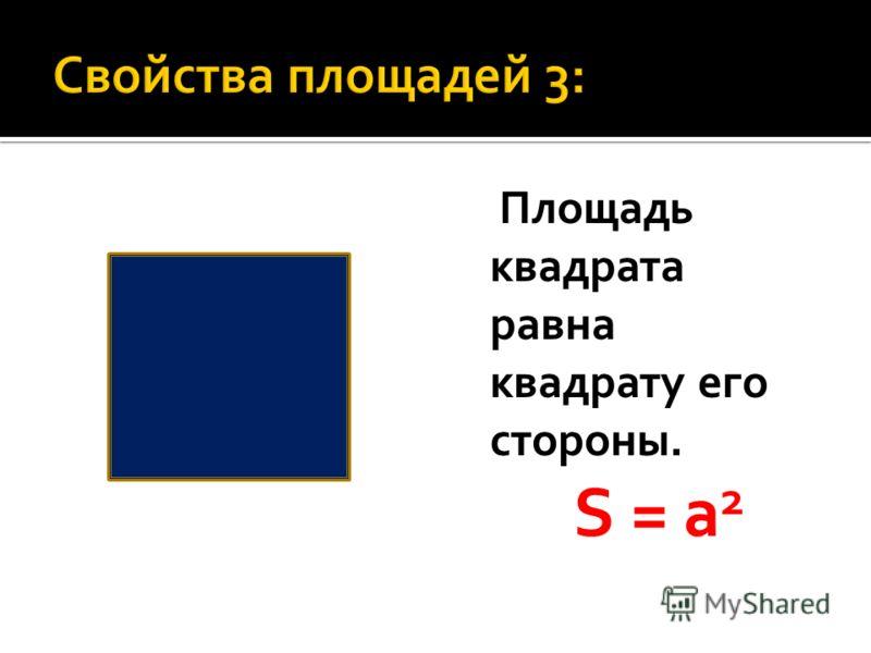 Площадь квадрата равна квадрату его стороны. S = а 2