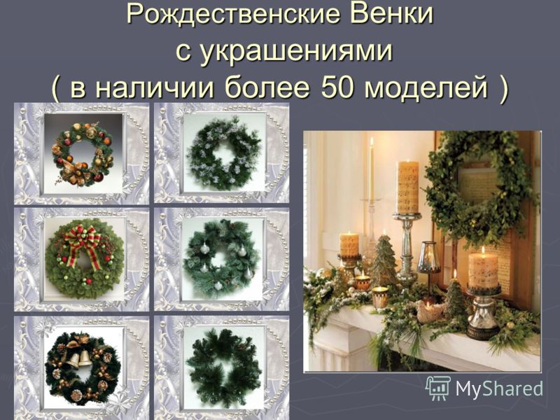 Рождественские Венки с украшениями ( в наличии более 50 моделей )