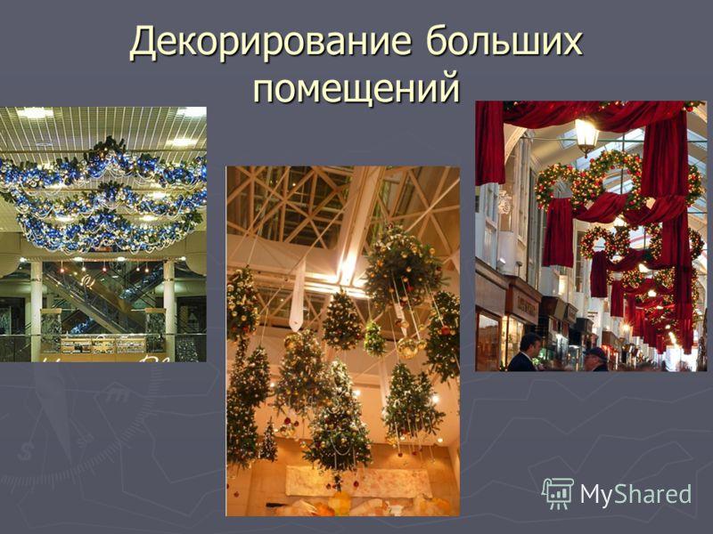 Декорирование больших помещений
