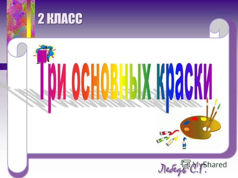 Лебедь С.Г. 2 КЛАСС