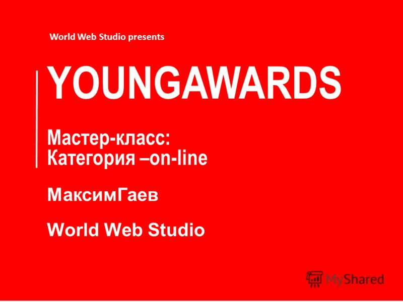 YOUNGAWARDS Мастер-класс: Категория –on-line МаксимГаев World Web Studio World Web Studio presents