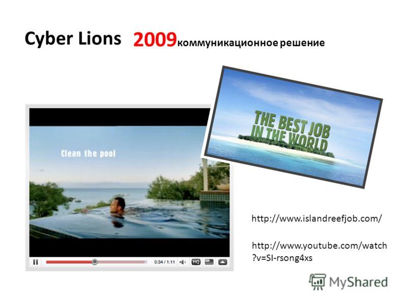 Cyber Lions 2009 коммуникационное решение http://www.islandreefjob.com/ http://www.youtube.com/watch ?v=SI-rsong4xs