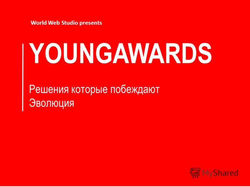 YOUNGAWARDS Решения которые побеждают Эволюция World Web Studio presents