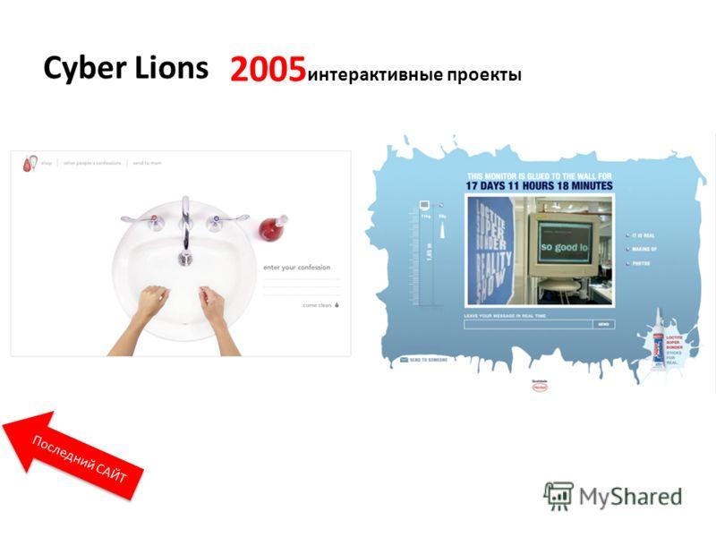 Cyber Lions 2005 интерактивные проекты Последний САЙТ