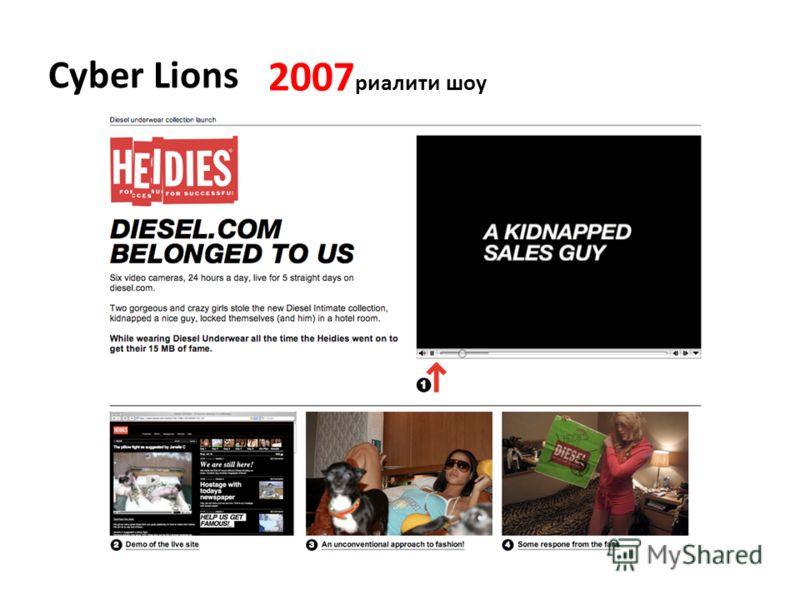 Cyber Lions 2007 риалити шоу