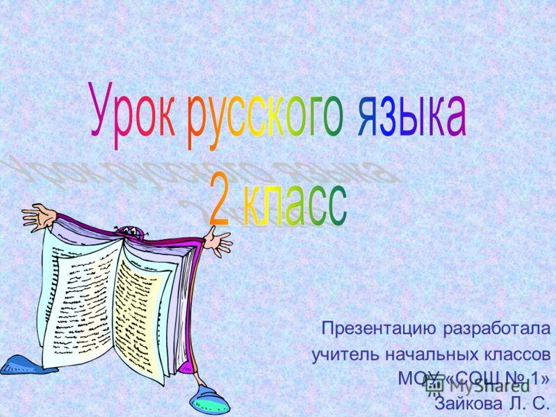 Презентацию разработала учитель начальных классов МОУ «СОШ 1» Зайкова Л. С.