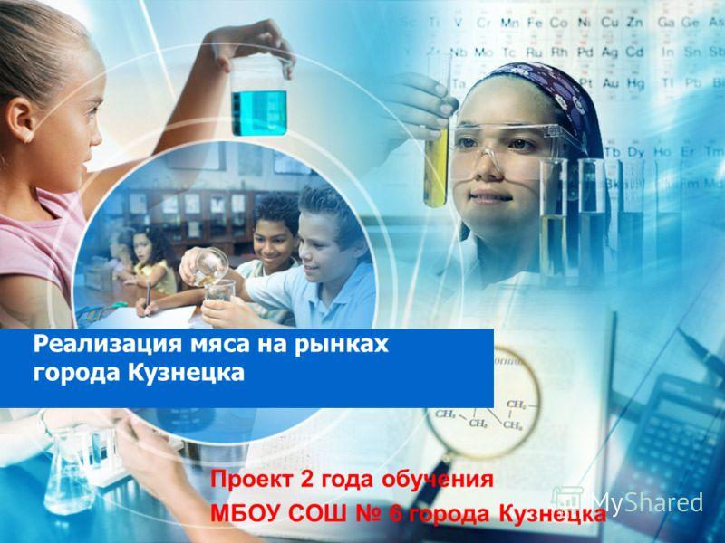 Реализация мяса на рынках города Кузнецка Проект 2 года обучения МБОУ СОШ 6 города Кузнецка