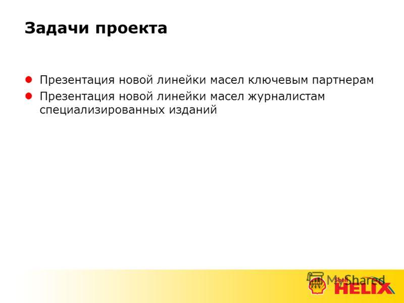 Задачи проекта Презентация новой линейки масел ключевым партнерам Презентация новой линейки масел журналистам специализированных изданий