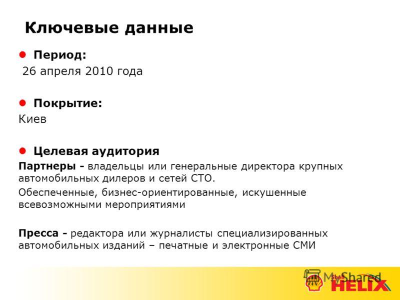 Ключевые данные Период: 26 апреля 2010 года Покрытие: Киев Целевая аудитория Партнеры - владельцы или генеральные директора крупных автомобильных дилеров и сетей СТО. Обеспеченные, бизнес-ориентированные, искушенные всевозможными мероприятиями Пресса
