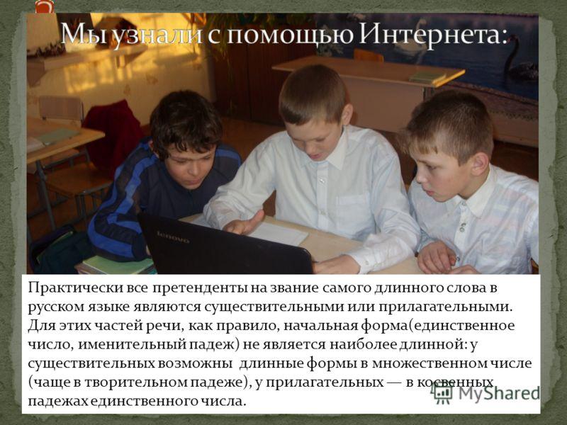 Практически все претенденты на звание самого длинного слова в русском языке являются существительными или прилагательными. Для этих частей речи, как правило, начальная форма(единственное число, именительный падеж) не является наиболее длинной: у суще