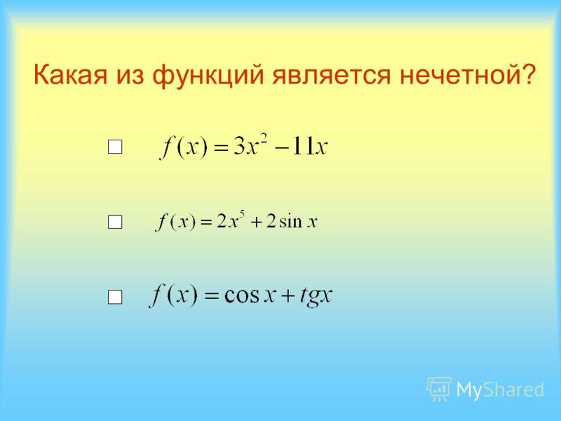 Какая из функций является нечетной?