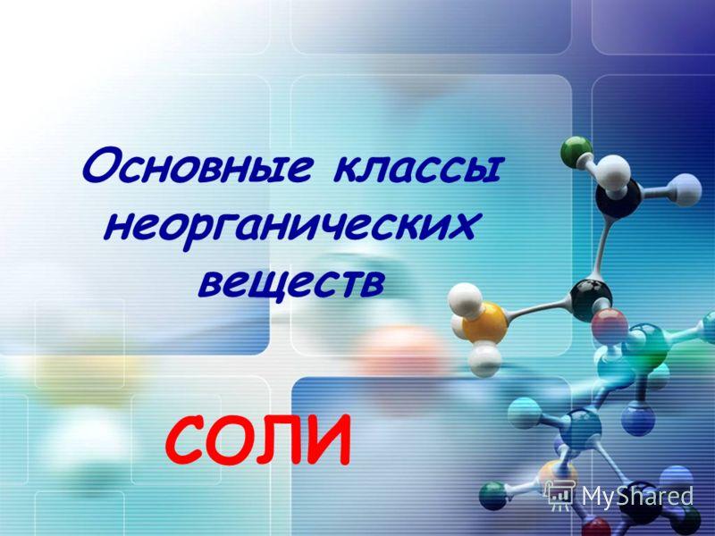 Основные классы неорганических веществ СОЛИ